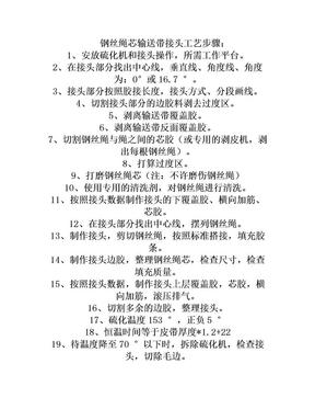皮带硫化工艺.doc