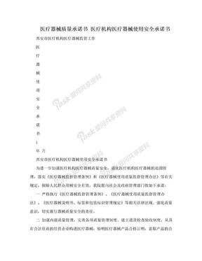 医疗器械质量承诺书 医疗机构医疗器械使用安全承诺书.doc