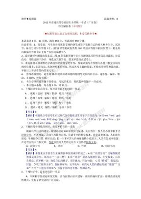 2012年高考真题试卷语文(广东卷)答案解析版.doc