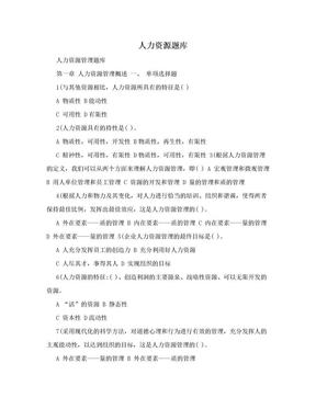 人力资源题库.doc