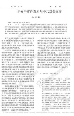 1946年安平事件真相与中共对美交涉.pdf