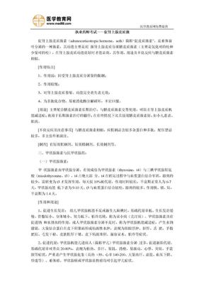 执业药师考试——促肾上腺皮质激.doc