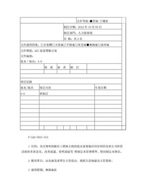 QCC提案奖励方案.doc