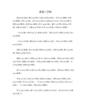 英语三字经.doc