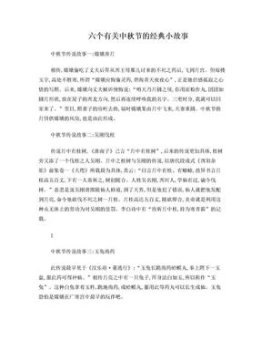六个有关中秋节的经典小故事.doc