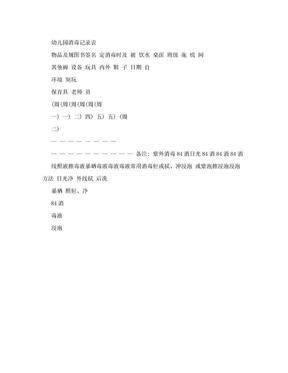 幼儿园消毒记录表.doc