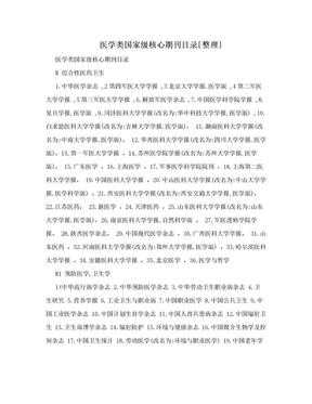 医学类国家级核心期刊目录[整理].doc