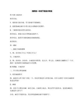 湘教版一年级下册美术教案.docx