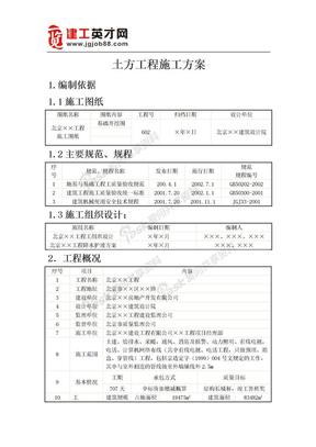 土方工程施工方案.doc