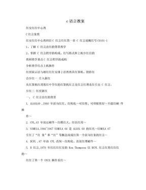 c语言教案.doc