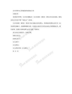 合同书样本工程建设招标投标合同(授权书).doc