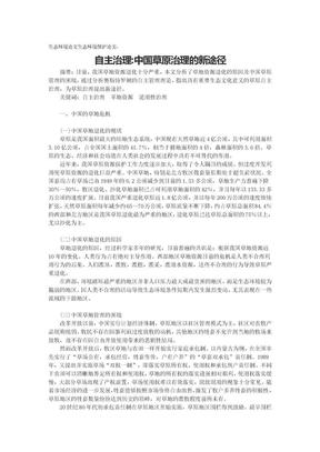 生态环境论文生态环境保护论文-自主治理中国草原治理的新途径 .doc