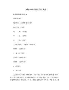 天台水库设计工作报告2014.1.31