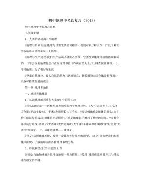初中地理中考总复习(2013).doc