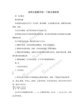 北师大版数学初一下册全部资料.doc