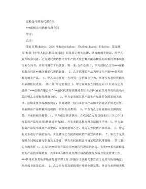 面粉公司销售代理合同面粉公司销售代理合同甲方: 乙方: 签订日期.doc