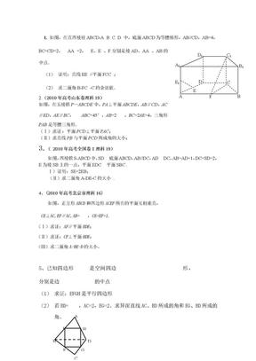 高中立体几何线面平行和二面角求法.doc