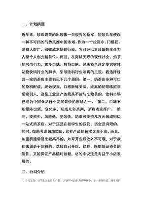 奶茶店创业计划书.doc