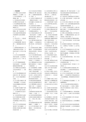 电大办公室管理考试题.doc