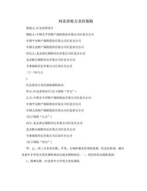 河北省校方责任保险.doc