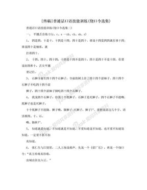 [终稿]普通话口语技能训练(绕口令选集).doc