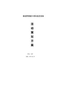 新视野眼镜十周年店庆促销活动方案.doc