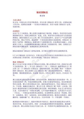 《央视-百家讲坛-纵论国际法》.doc