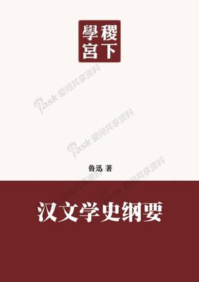 汉文学史纲要-鲁迅.pdf