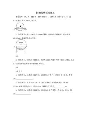 圆的切线证明题王.doc