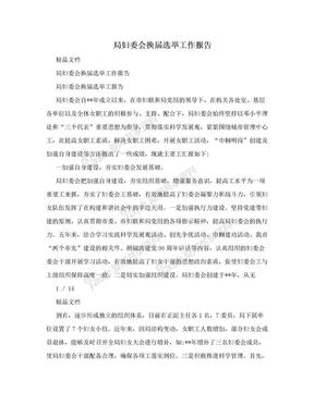 局妇委会换届选举工作报告.doc