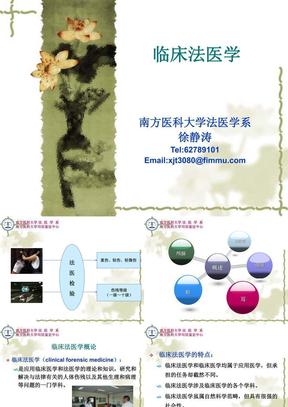 临床法医学(11年选修).ppt