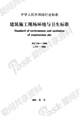 146-2004JGJ_146-2004_建筑施工现场环境与卫生标准[1].pdf