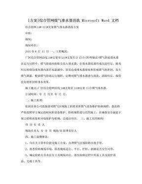 [方案]综合管网煤气排水器清洗 Microsoft Word 文档.doc