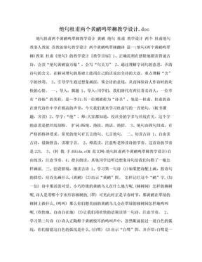 绝句杜甫两个黄鹂鸣翠柳教学设计.doc.doc