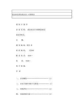 创业计划书2(电子版).doc