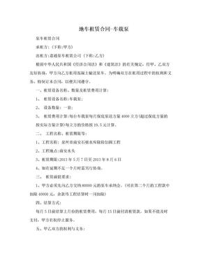 地车租赁合同-车载泵.doc