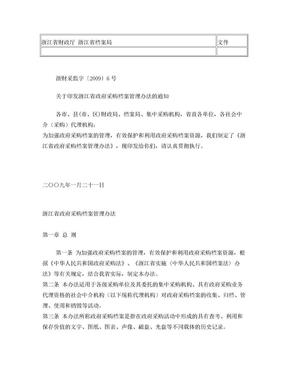 浙江省政府采购档案管理办法.doc