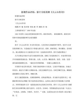 影视作品评析:影片分析范例《天云山传奇》.doc
