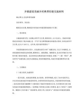 乡镇建设美丽乡村典型经验交流材料.doc