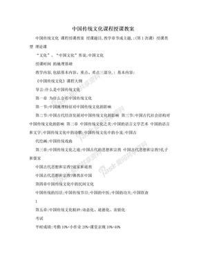 中国传统文化课程授课教案.doc