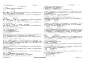 2009中级会计职称考试基础班练习题全