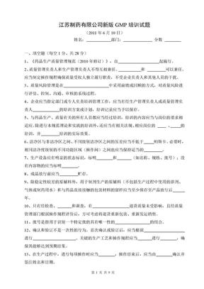 江苏制药有限公司新版GMP培训试题.doc