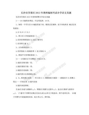 长沙市芙蓉区2013年教师编制考试小学语文真题.doc