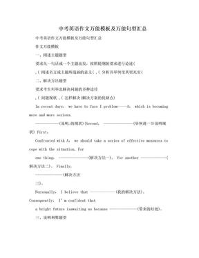 中考英语作文万能模板及万能句型汇总.doc