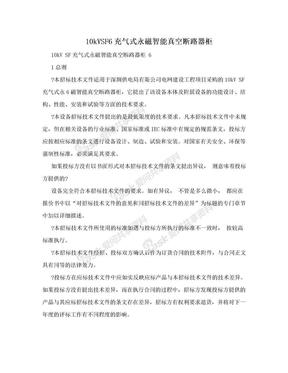 10kVSF6充气式永磁智能真空断路器柜.doc