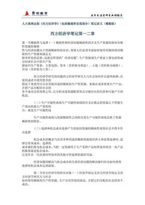 人大高鸿业版《西方经济学》笔记讲义.pdf