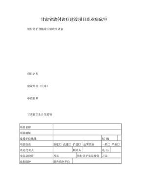 甘肃省放射诊疗建设项目职业病危害放射防护竣工验收审核申请表.doc