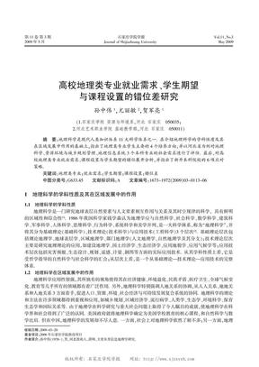 高校地理类专业就业需求、学生期望与课程设置的错位差研究.pdf