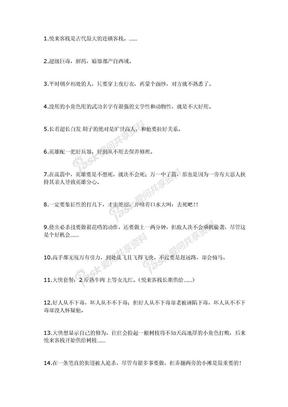 中国武侠片的50条捧腹定律.doc