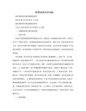 防欺凌教育讲话稿.doc